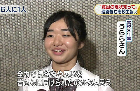 NHK「貧困JKうらら」での貧困捏造騒動、黒幕はやっぱり共産党か … 連動するタイミングで、共産党「赤旗」に貧困女子高生団体「JK8」の記事