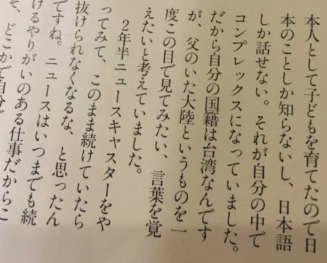 蓮舫、1997年(30歳の時)に「私は台湾籍」と雑誌で告白