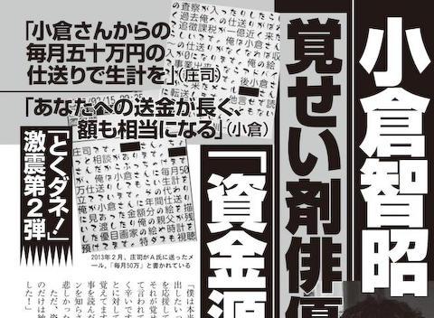 """【資金援助疑惑】小倉智昭、文春掲載の""""資金源""""証拠メールは「私の作り話だった」"""
