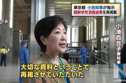 小池知事、「朝鮮学校は朝鮮総連とズブズブの関係」との調査報告を都のHPに再掲載するよう指示