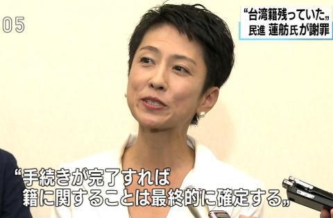 蓮舫氏「台湾籍が残っていた」とおわび 民進党代表選は「日本人だから」と辞退せず