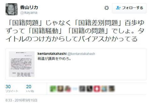 香山リカ氏「蓮舫氏の件は『国籍問題』じゃなく『国籍差別問題』 百歩ゆずって『国籍騒動』『国籍の問題』」「野党第1党でも第285党でも国籍が二重国籍なのは問題無い」