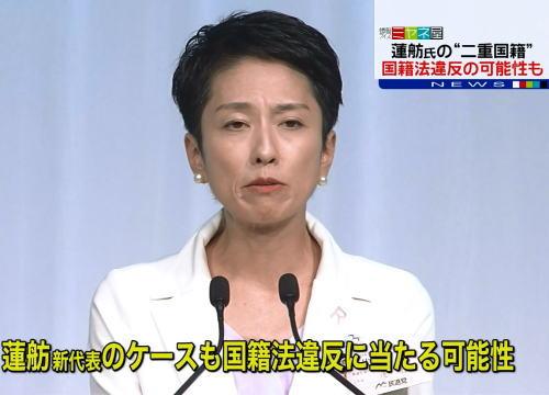 蓮舫氏「信頼される政党にしていきたい」