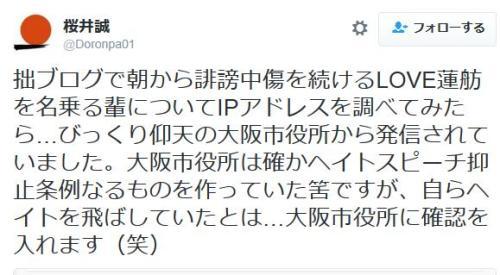 桜井誠「誹謗中傷を続けるLOVE蓮舫を名乗る輩についてIPアドレスを調べてみたら…びっくり仰天の大阪市役所から発信」