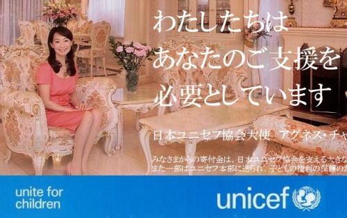「携帯の利用料が高すぎる」 ソフトバンクからのメールをタップしただけで勝手に日本ユニセフに1万円の募金