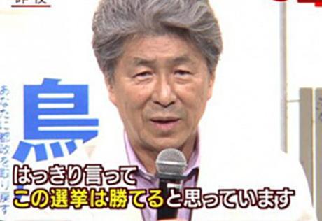 鳥越俊太郎氏、都知事選について「実は本気で勝てるとは思ってなかった」