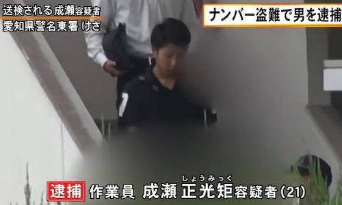 ナンバープレート窃盗の疑いで成瀬正光矩(なるせ・しょうみっく)容疑者(21)逮捕