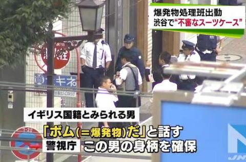 渋谷駅近くで爆発物騒ぎ、英国籍とみられる男確保