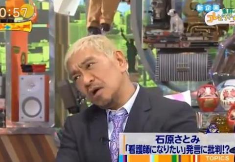 松本人志 ネット上の過度な芸能人叩きに苦言「言葉の自由度は減ってる」