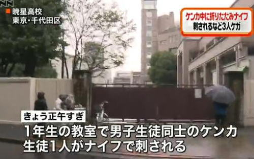 刃物で切られ生徒ら3人けが 東京・暁星高、容疑で男子生徒逮捕
