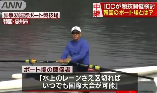 韓国にボート会場…日本人は95%反対、韓国人は75%が賛成