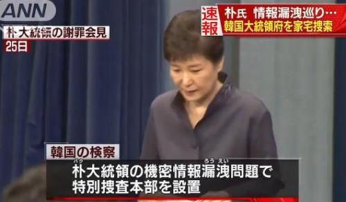 韓国検察、大統領府を家宅捜索 機密文書の流出問題など
