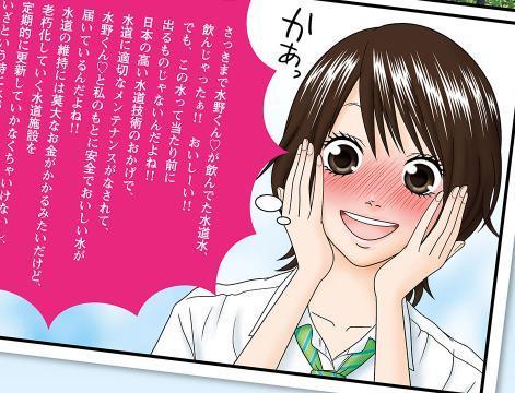 日本水道協会のポスターに恐怖を感じる