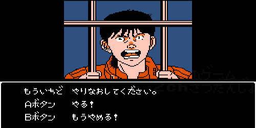 akira_gameover_tougoku_title.jpg