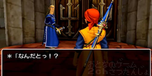 dragonquest8_eihei_nandayto_title.jpg