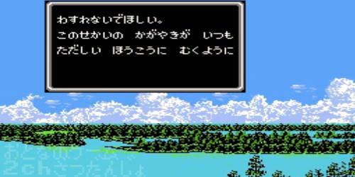 fc_ff1_ending_wasurenaidehoshii_title.jpg