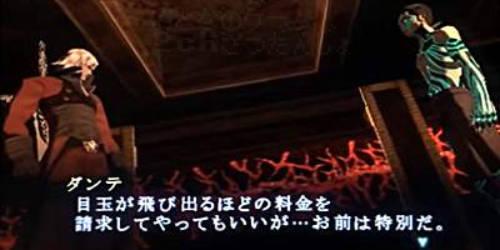 shinmegamitensei3_maniacs_dante_ryoukin_title.jpg