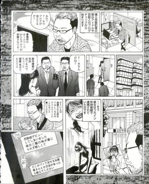 【悲報】キルミー高部あいさんの事件、漫画化されるwwwwwwww