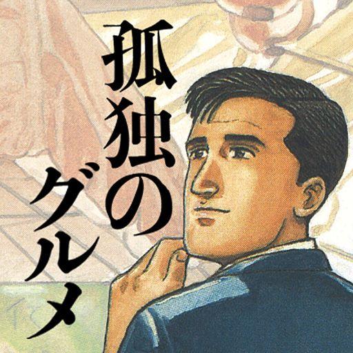 【訃報】漫画「孤独のグルメ」作者の谷口ジローさん69歳が死去