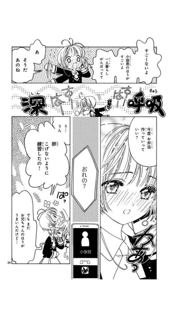 【悲報】CCさくらの木之本桜ちゃんがメスになってるんだが・・・・・・