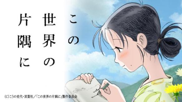 『この世界の片隅に』が韓国で批判される「日本の侵略と加害責任を描かず、ヒロインを被害者として描くのはおかしい」