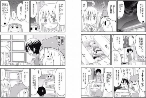 【朗報】干物妹!うまるちゃん、焦る