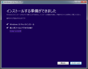 windows10-ss2