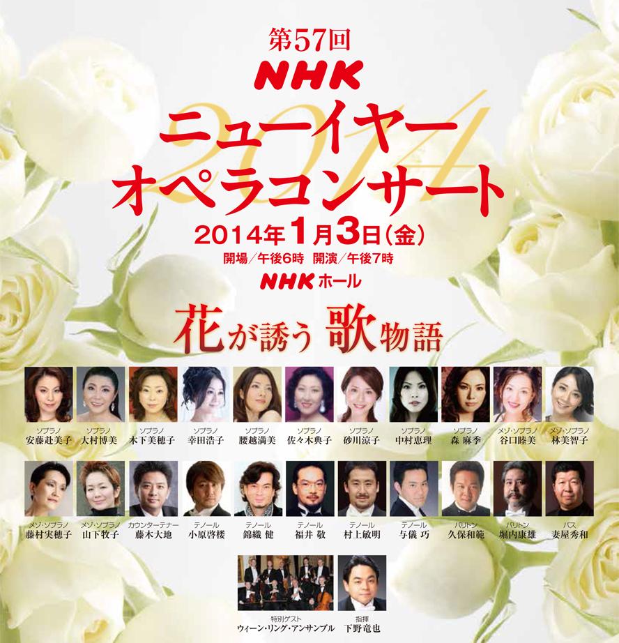opera2014_main