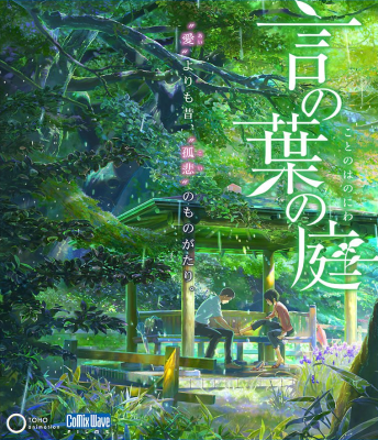 Garden of Words Kotonoha no Niwa Soundtrack Cover
