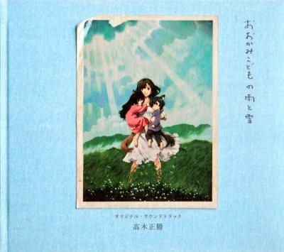 Wolf Children OST