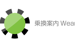 Android Wear向けの路線検索アプリ「乗換案内Wear」を公開しました