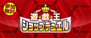 shop_duel_main