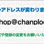 【重要】メールアドレスの変更
