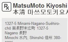 MatsuMoto Kiyoshi マツモトキヨシ 松本清 마쓰모토키요시