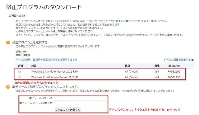 2015-03-20 14_38_11-マイクロソフト サポート