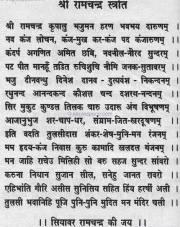 ramachandra stotra in hindi