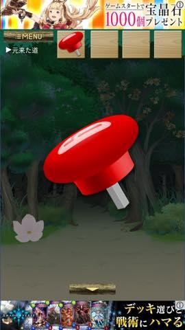 Th 脱出ゲーム 迷いの森からの脱出  攻略と解き方 ネタバレ注意 lv5 4