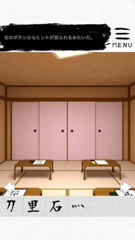 Th 脱出ゲーム  書道教室  漢字の謎のある部屋からの脱出   攻略と解き方 ネタバレ注意  1798