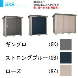 サンキン物置の新商品「SK8シリーズ」