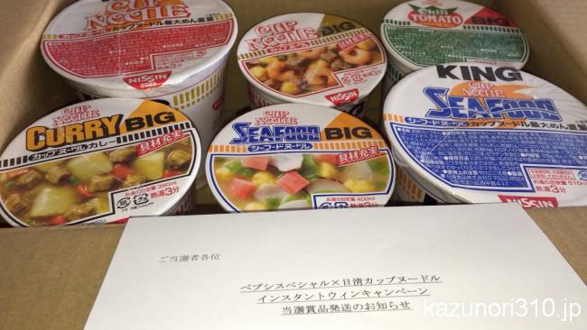 ペプシスペシャルx日清カップヌードル 「KING&BIGオリジナル6食セット」プレゼント当選