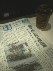 配られた新聞