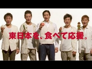 東日本を、食べて応援。