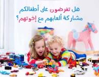 هل تفرضون على أطفالكم مشاركة ألعابهم مع إخوتهم؟ 2