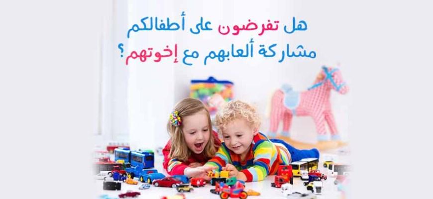 هل تفرضون على أطفالكم مشاركة ألعابهم مع إخوتهم؟