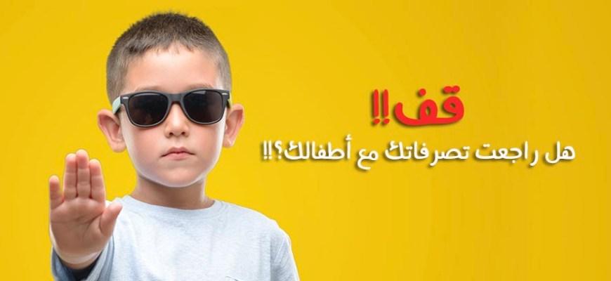 قف!! هل راجعت تصرفاتك مع أطفالك؟!! cover