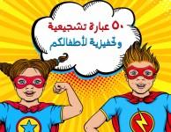 50 عبارة لتشجيع الطفل post