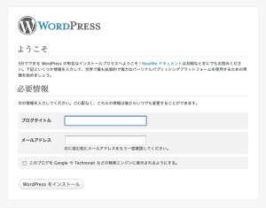 wordpress-install1