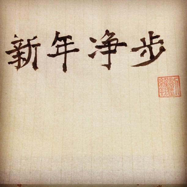 Xin Nian Jing Bu
