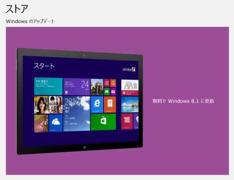 Windows_8_Pro