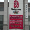1042 Days To Beijing Olympics